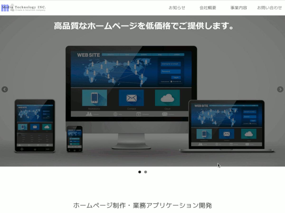 株式会社メディア・テクノロジー