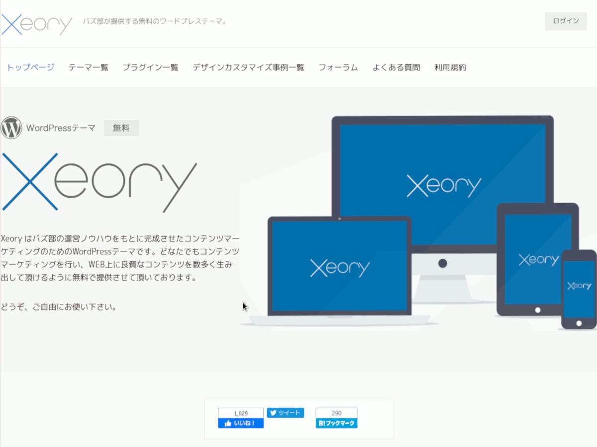 Xeory-無料WordPressテーマ-